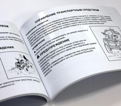 Печать брошюры на термоклее
